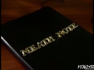 「メスノート」に名前を記入されたものは性奴隷となる・・・。